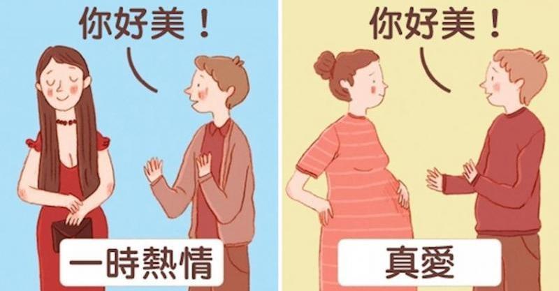 15張插畫告訴你怎麼分辨現在的對象是「一時熱情」還是「真愛」,看他「聽到你生病時的態度」超准! NPNT - 沒圖沒真相npnt.com.tw
