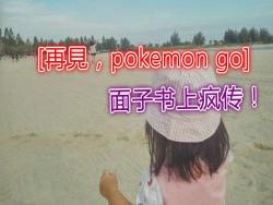 【再見,pokemon go】Pokemon迷必看~